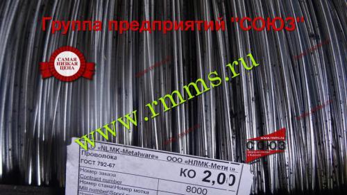 проволока контровочная ко ГОСТ 792 2,0 мм