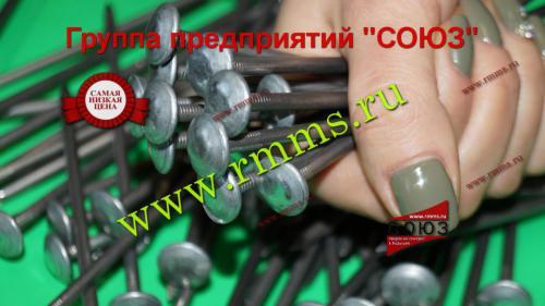 гвозди шиферные 5х120 мм